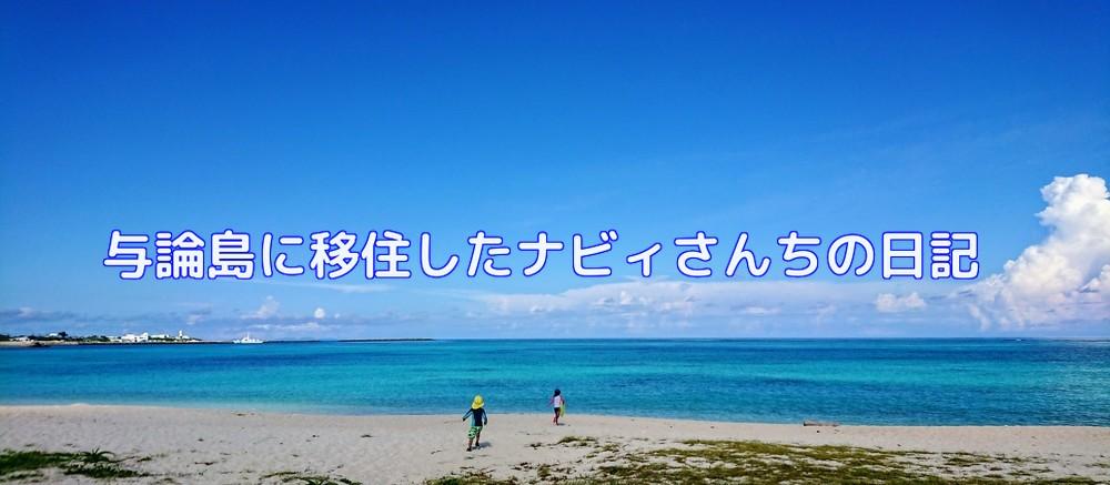 与論島に移住したナビィさんちの日記
