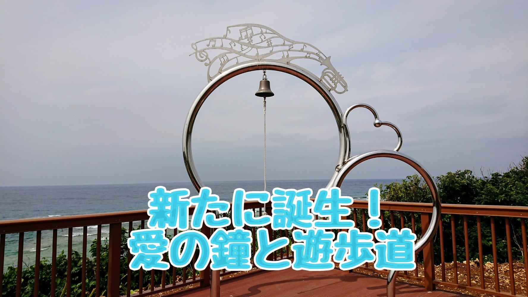 与論島に誕生!愛の鐘と遊歩道