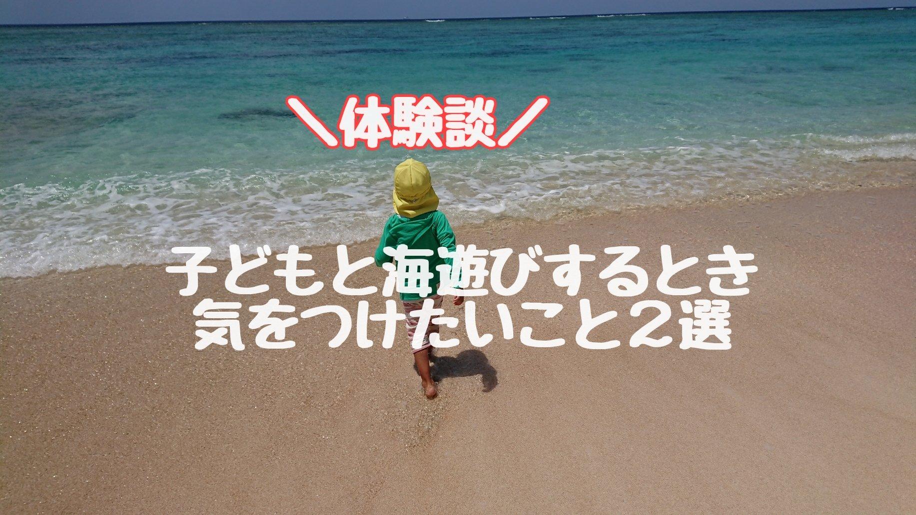 与論島・海遊びで気をつけたいこと