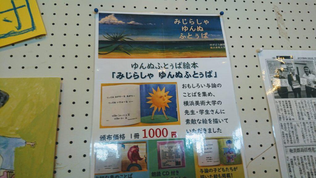 与論島・絵本