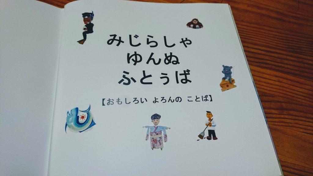 与論島・ゆんぬふとぅば絵本