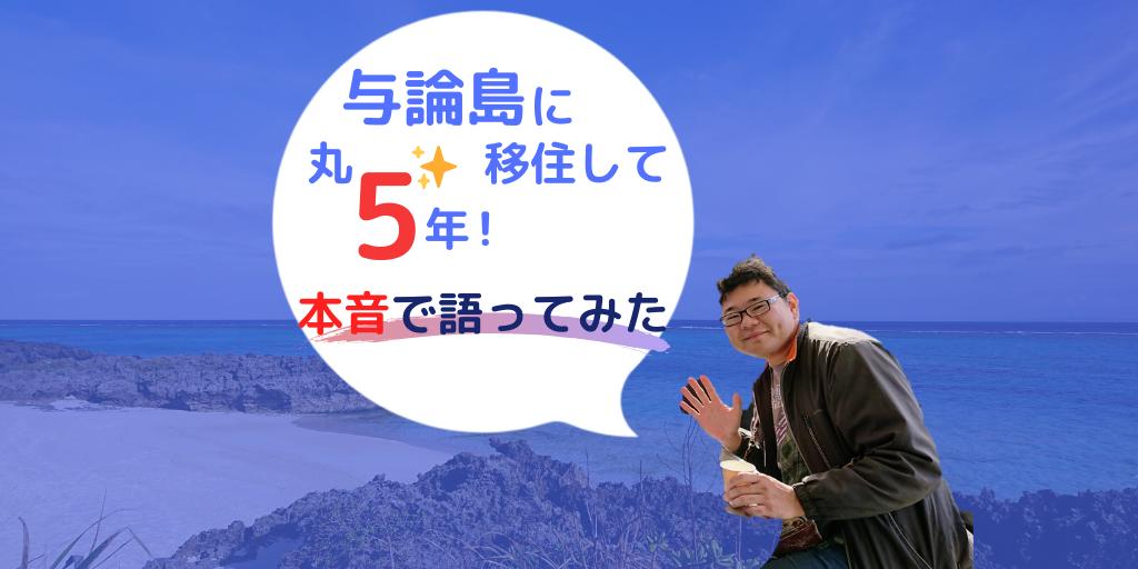 与論島生活丸5年