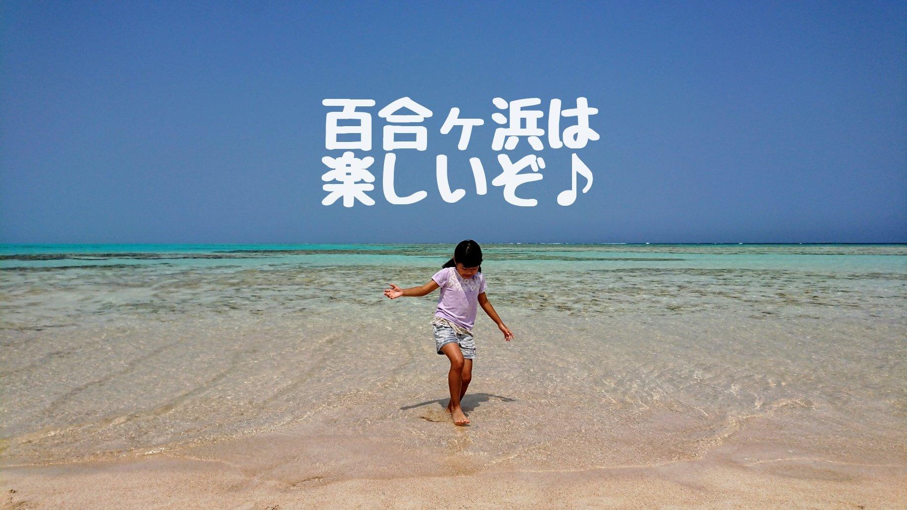 与論島・百合ヶ浜