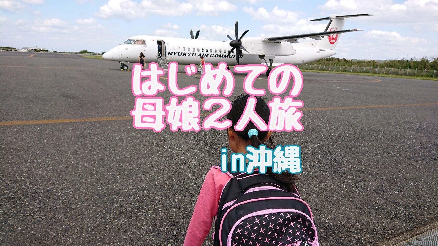 与論島から沖縄へ~母娘2人旅