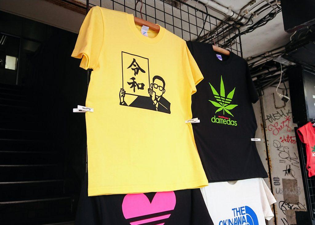 新元号令和Tシャツ