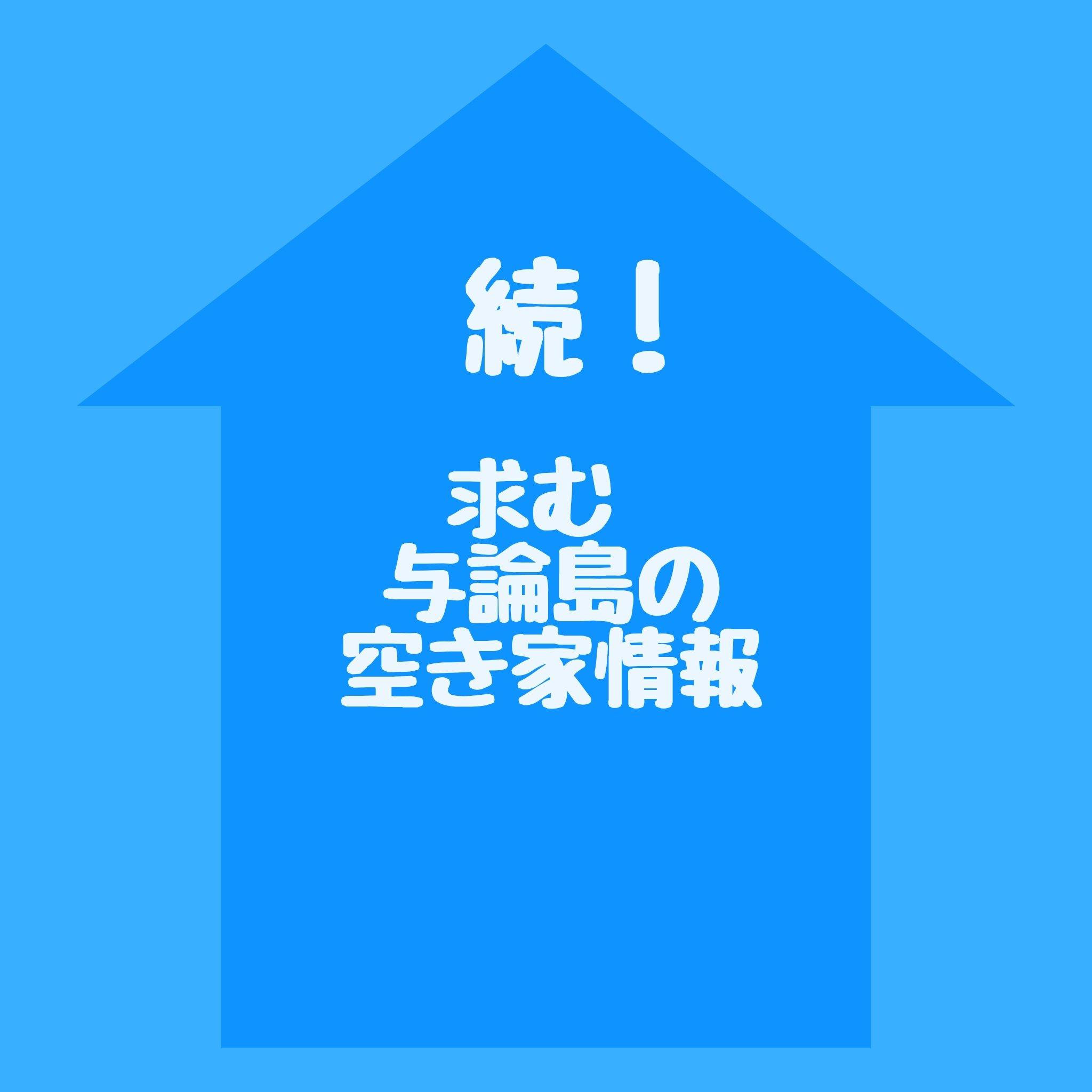 求む!与論島の空き家情報